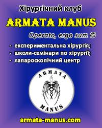 ARMATA-MANUS